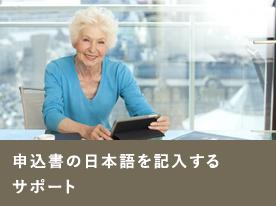 申込書の日本語を記入するサポート