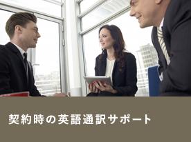 契約時の英語通訳サポート
